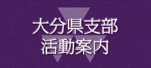 平成30年度大分県支部総会